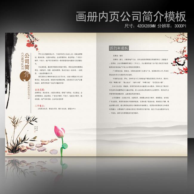 【psd】画册内页设计