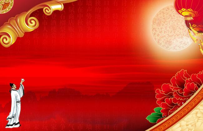 主页 原创专区 节日|新年|春节|元宵 中秋节 > 中秋,国庆ppt背景模板图片