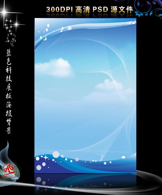 關鍵詞:展板 背景 背景圖 海報 企業展板設計模版 科技展板 海報背景 海報設計 藍色科技展板 底圖 展板背景 展板底圖 展板設計 展板素材 公司展板 藍色科技 科技背景 地球 科技數碼背景 科技 藍色 新聞 廣告背景 PSD 海報 展板背景設計 說明:藍色科技展板海報背景