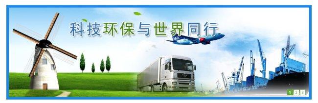 网站横幅素材环保生产