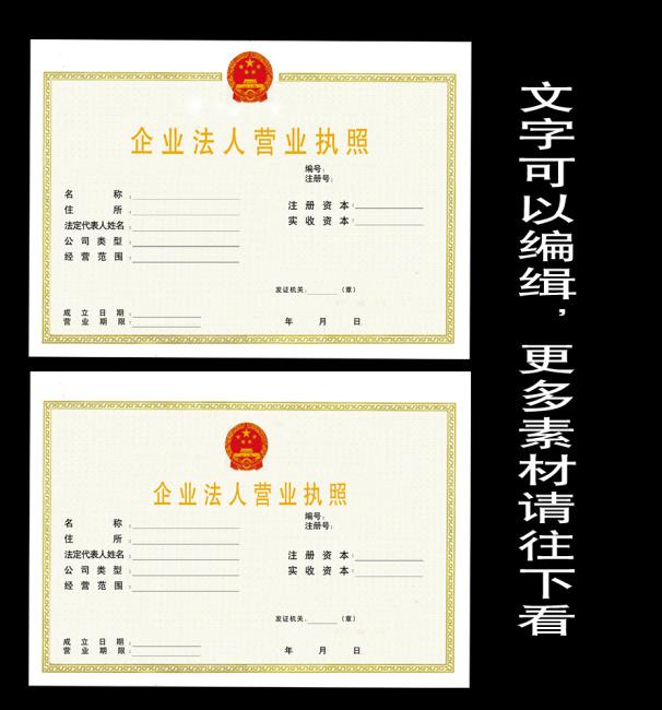 执照 分层 可修改 企业 模板 执照模板 说明:企业营业执照 分享到:qq图片