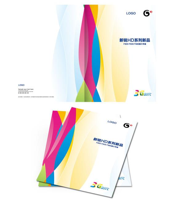 手机推介手册封面设计