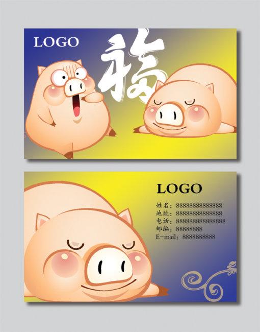 肥猪 肉猪 睡觉 打哈欠 花纹 养猪 名片 猪 卡通猪 卡通小猪 可爱 福