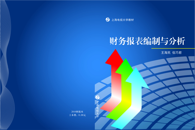 【eps】领导最爱 财务课程封面设计模板