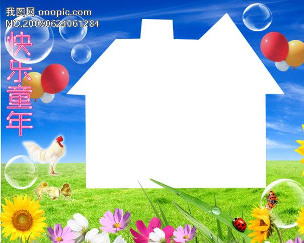 儿童模板-男宝宝 > 快乐童年儿童相框模板  关键词: 房子形状的相框