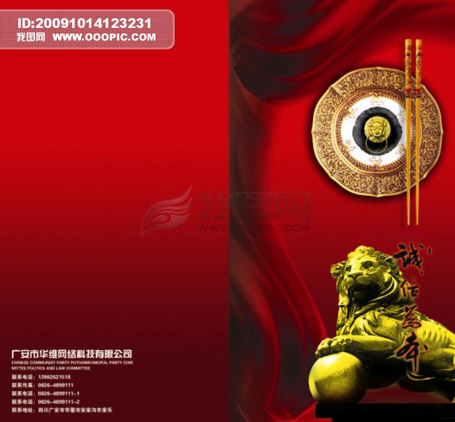【psd】红色企业商业宣传画册封面设计图下载