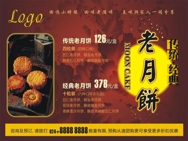 关键词: 中秋月饼宣传单 月饼宣传设计 说明:中秋月饼宣传单 分享到