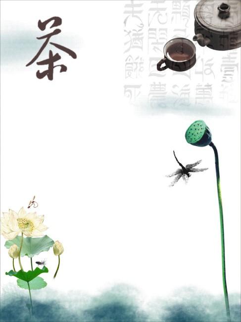 主页 原创专区 海报设计|宣传广告设计 海报背景图(半成品) > 茶艺店