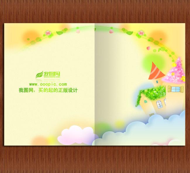 主页 原创专区 画册设计 版式 菜谱模板 教育画册设计(封面) > 幼儿