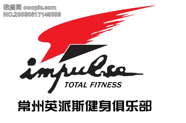 【psd】英派斯健身俱乐部宣传单设计标志设计_图片:wl
