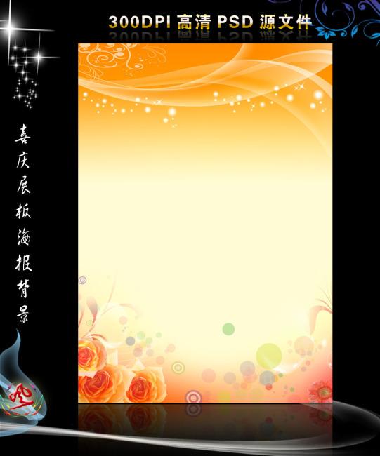 关键词:海报 海报设计 海报素材 海报背景 海报模板 海报底图 背景 背景图 背景素材 背景图片 背景花纹 背景底纹 背景模板 背景墙 背景图案 展板 展板模板 展板背景 展板设计 展板素材 展板设计模板 展板底图 展板设计图 展板底纹 说明:精美海报展板背景设计
