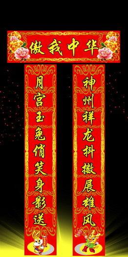 元宵 过年 门对 花 牡丹花 边框 底纹 店面 专卖店 喜气 2012 龙年