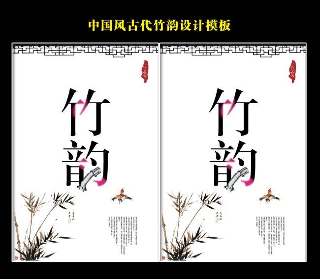 广告设计 广告宣传 竹子 中国古代竹韵画 古代花纹 水墨画 说明:中国