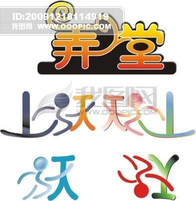 艺术字设计 艺术字体 艺术字下载 艺术字体设计 艺术字库 艺术字转换图片