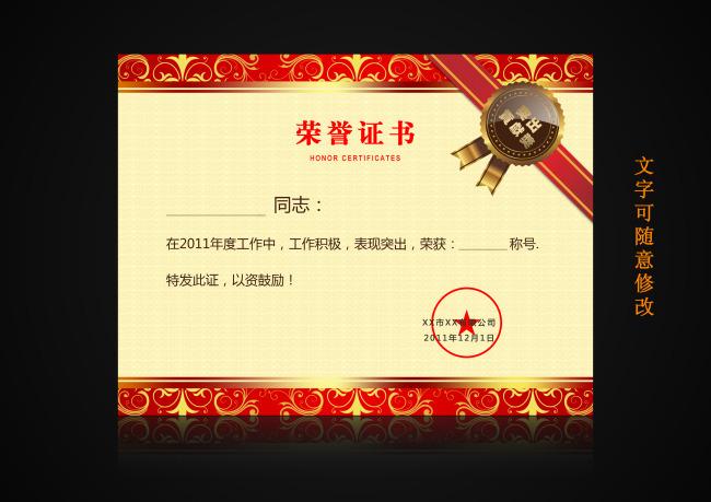 关键词: 花纹边框 欧式花纹 欧式风格证书 暗纹 证书边框 荣誉证书