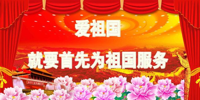 【psd】展板 板报 国庆 部队标语 服务人民