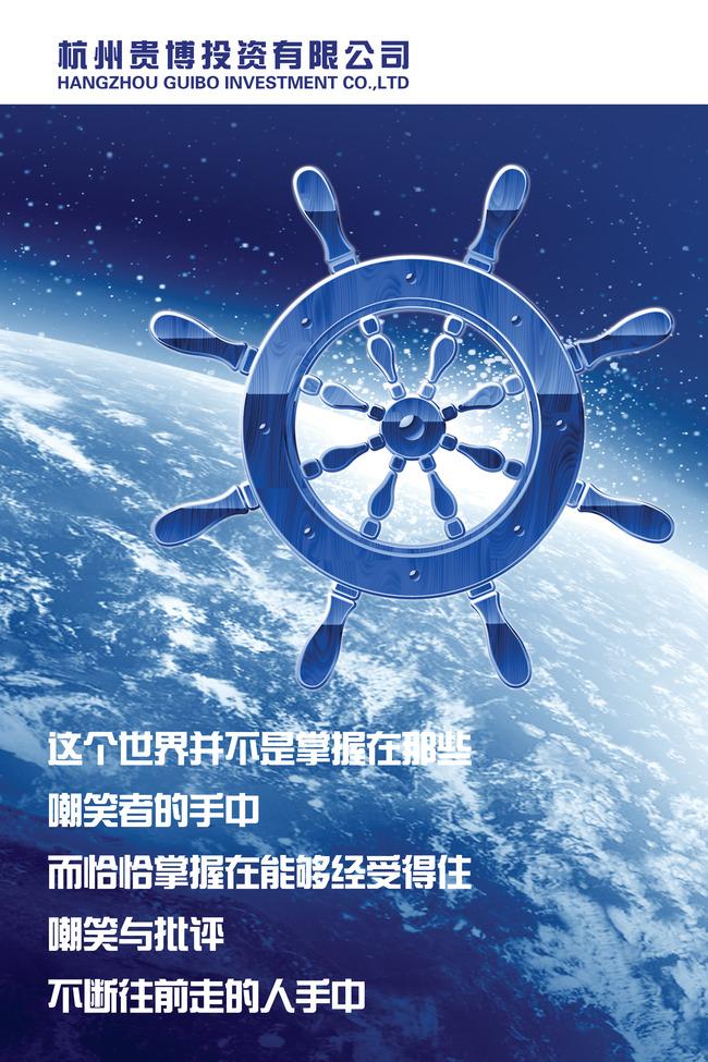 【jpg】企业海报方向舵手方向盘