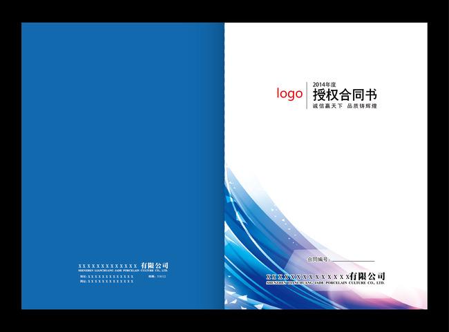合同书封面模板下载 合同书封面 合同书 蓝色 画册设计 广告设计 矢量图片
