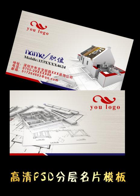 名片模板 建筑装潢名片 > 建筑装修行业名片  装修名片 大气名片模板