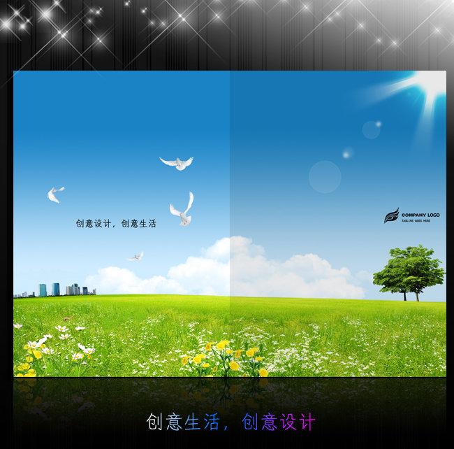 【psd】漂亮风景 环保 学校教育画册封面设计