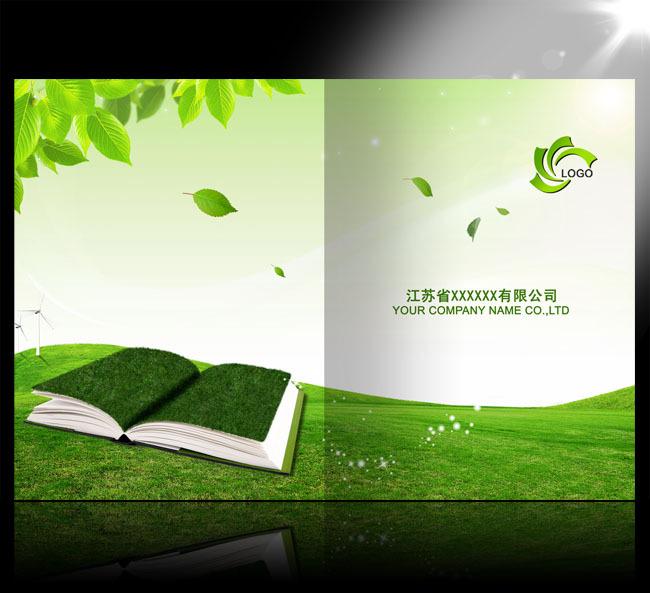 【psd】学校教育画册封面设计图片