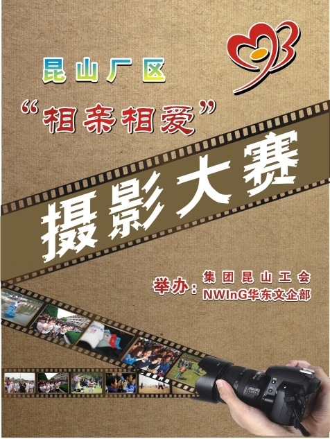 【cdr】摄影比赛展板