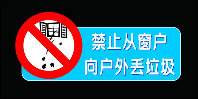 禁止扔垃圾桶标志