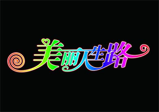 艺术字图片 艺术字制作 艺术字体设计 艺术字下载 说明:美丽人生路