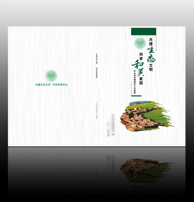 生态画册封面 和美社会封面 企业画册封面设计 封面创意设计 环境保护