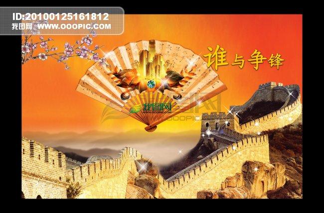 长城 星光 海报dm宣传单设计 海报设计素材 海报模板 说明:中国风海报