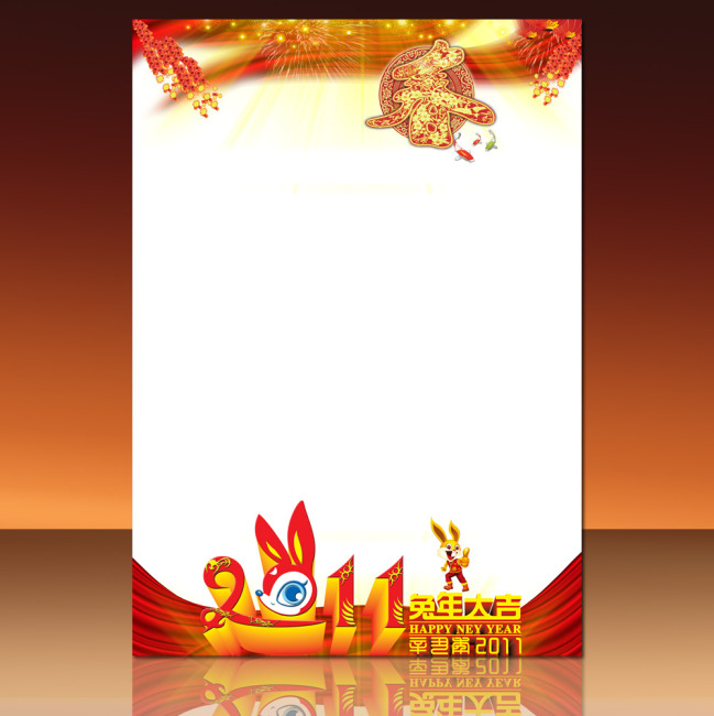 原创专区 海报设计|宣传广告设计 海报背景图(半成品) > 2011新年元旦