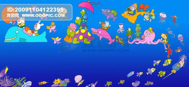 幼儿活动室装饰 蓝色大海 卡通动物 卡通鱼 大海之旅 说明:幼儿园环境