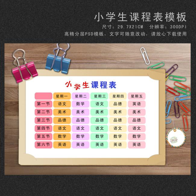 课程表设计模板下载 课程表设计图片下载 课程表 小学生课程表 学校图片