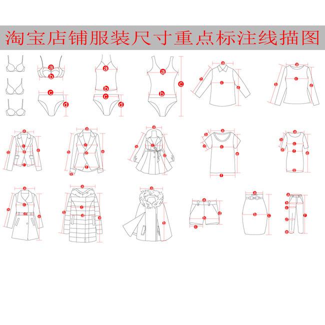 淘宝服装线描矢量图 服装尺寸线描 服装尺码标注 矢量男装 矢量女装
