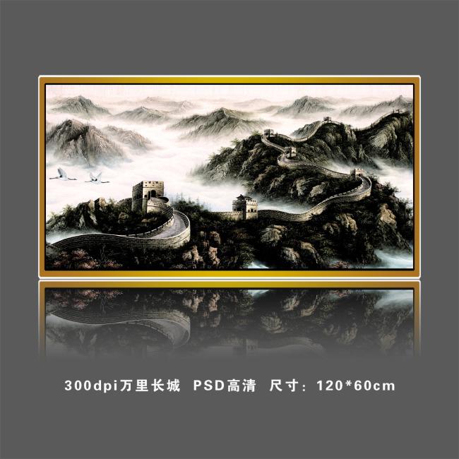【psd】万里长城_图片编号:wli10764349_山水风景画