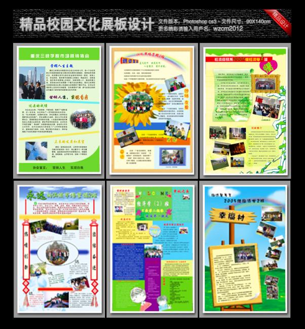 【psd】校园文化展板设计系列