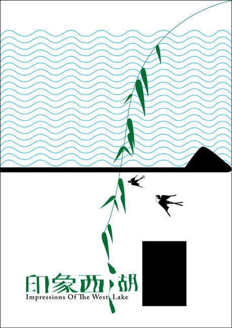 关键词: 海报设计 海报素材 海报设计矢量图 海报设计素材 印象西湖