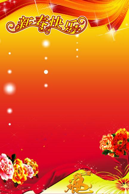 展板背景图 喜庆背景 喜庆展板 光束 光晕效果 红丝带 渐变效果 富贵