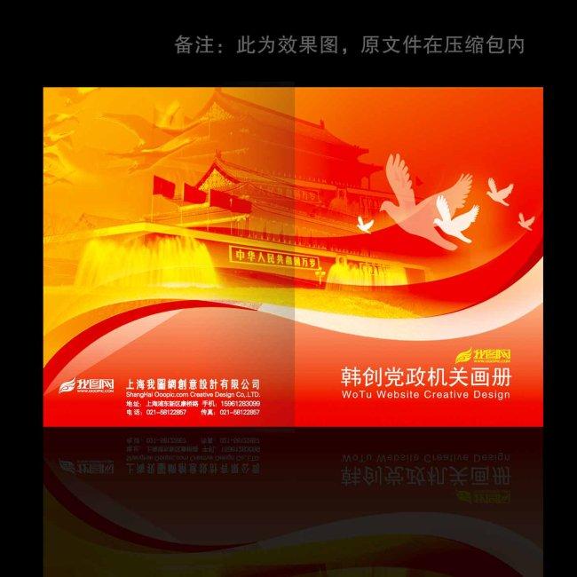 【psd】党政机关企业画册封面psd设计模板