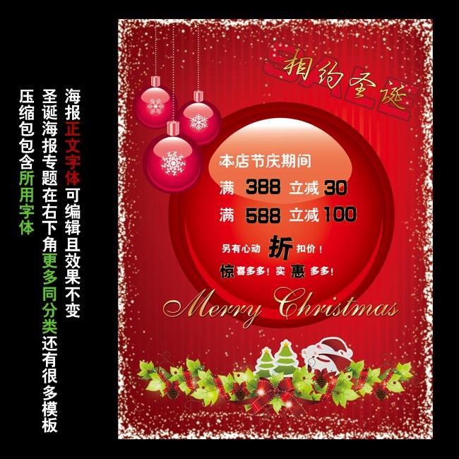 圣诞节素材 迎圣诞门店促销活动广告牌海报 庆圣诞商场店铺精品店