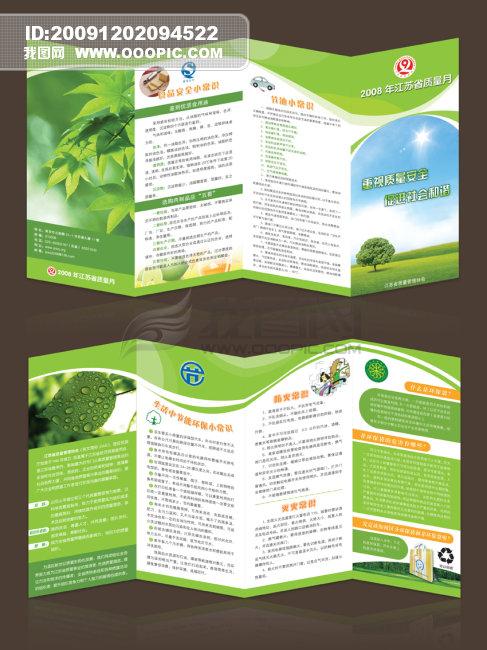 内页版式 小册子 封面设计素材 内页设计模板 说明:环保宣传手册