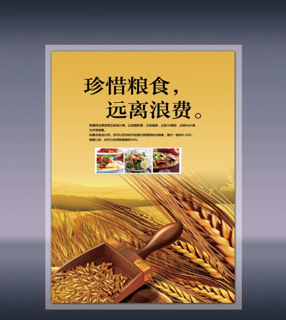 学校板报 学校宣传栏 校园 背景图片 素材 文化 学校文化 餐厅食堂挂