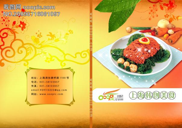 美食封面设计手绘