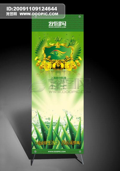 【psd】绿色植物宣传海报类
