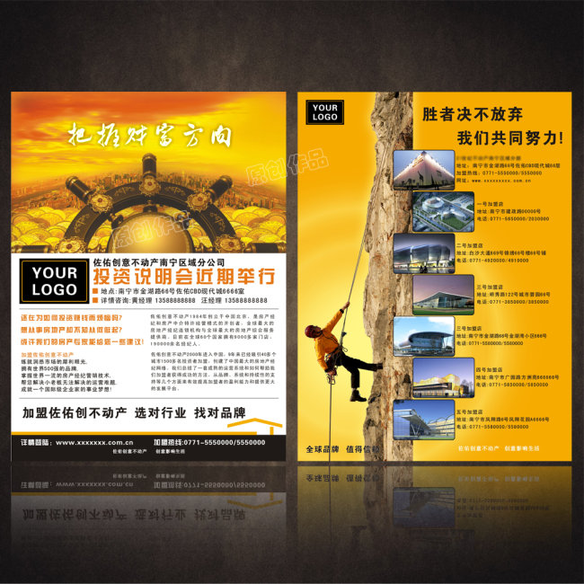 海报 海报素材 海报背景 海报底图 海报dm宣传单设计 投资说明会 会议