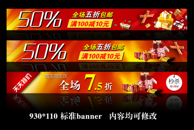 【psd】淘宝广告素材banner