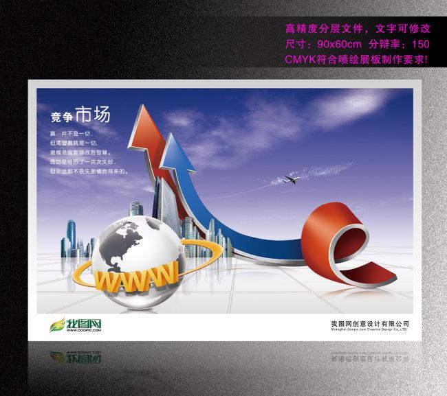 【psd】企业文化形象市场发展质量目标业绩展板