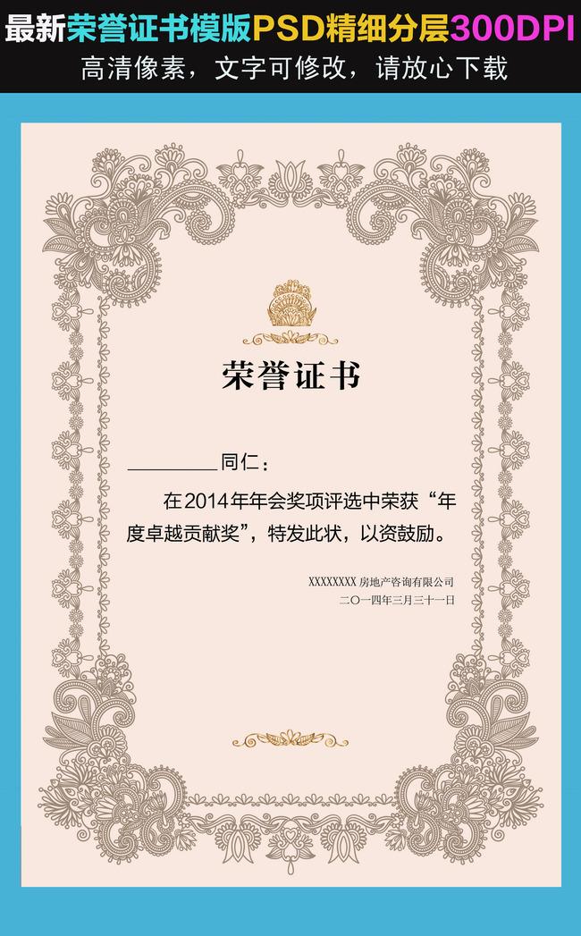 证书 荣誉 手册 荣誉榜 荣誉栏 荣誉板 花边 底纹 边框 欧式证书 荣誉