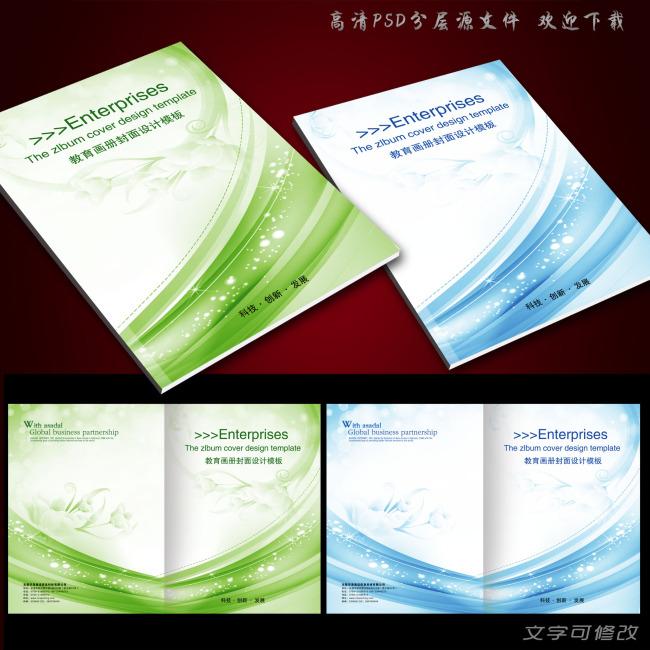 公司画册 蓝色科技画册封面 书皮 说明:绿色环保学校教育画册封面设计