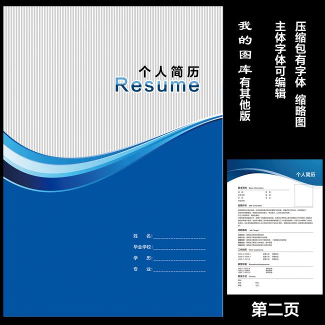 【psd】个人求职简历封面内页设计模板图片